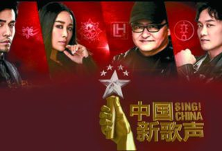Sing China